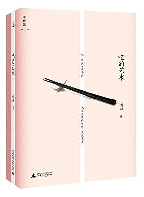 吃的艺术.pdf
