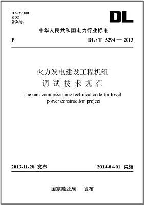 中华人民共和国电力行业标准:火力发电建设工程机组调试技术规范.pdf