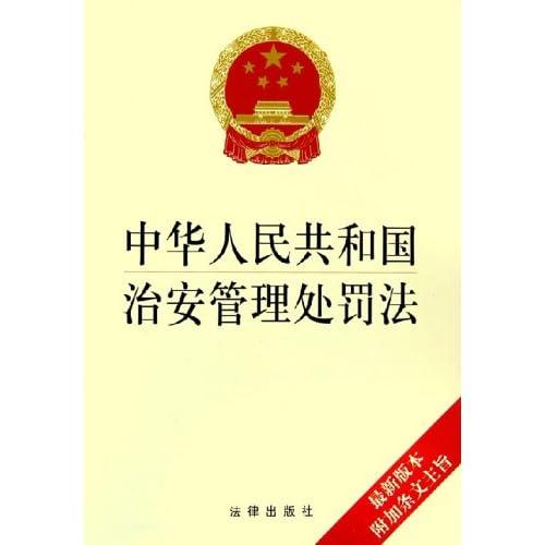 中华人民共和国治安管理处罚法(最新版本附加条文主旨)