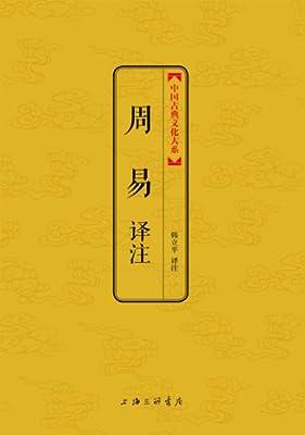 中国古典文化大系:周易译注.pdf