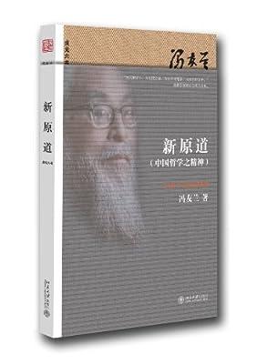 新原道.pdf