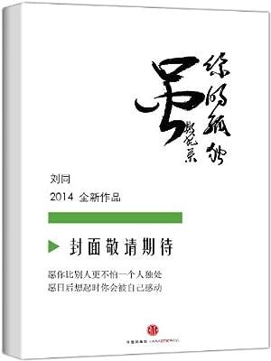 你的孤独,虽败犹荣:谁的青春不迷茫系列.pdf