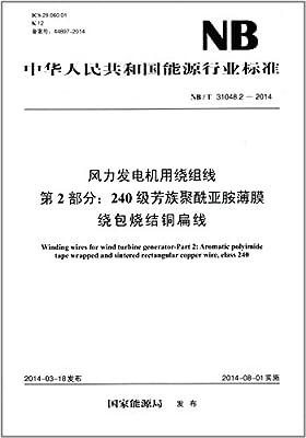 中华人民共和国能源行业标准:风力发电机用绕组线·第2部分:240级芳族聚酰亚胺薄膜绕包烧结铜扁线.pdf
