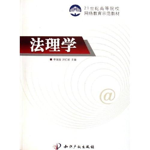 法理学(21世纪高等院校网络教育示范教材)