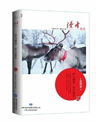 《读者》30周年精选集爱情卷《因为懂得,所以慈悲》.pdf