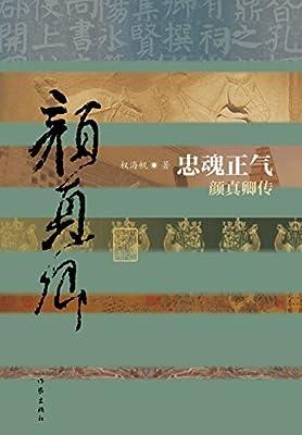 忠魂正气:颜真卿传.pdf