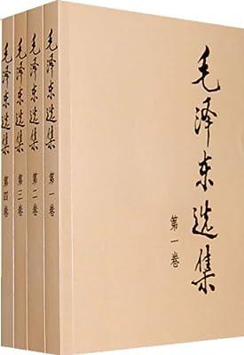 毛泽东选集.pdf