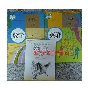 人教版 初一语文 数学 英语课本教材 七年级上册教科书图片