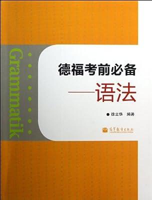 德福考前必备:语法.pdf