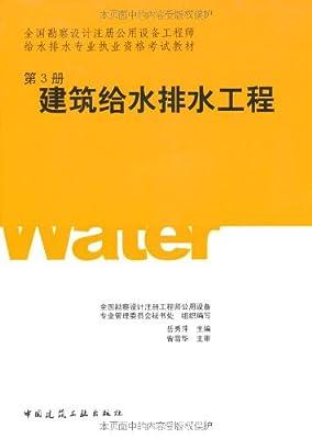 建筑给水排水工程.pdf