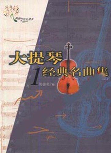 大提琴经典名曲集1