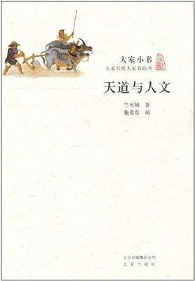 大家小书•天道与人文.pdf