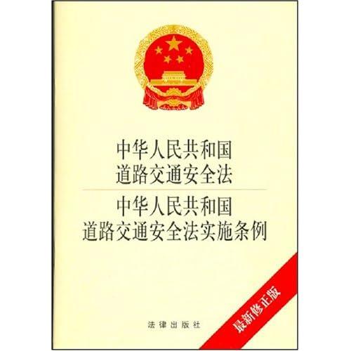 中华人民共和国道路交通安全法.中华人民共和国道路交通安全法实施条例(最新修正版)