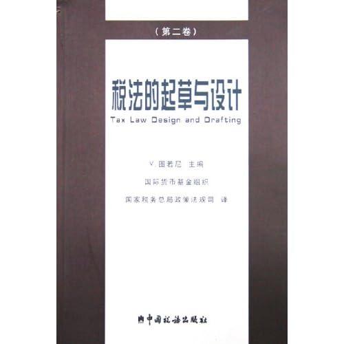 税法的起草与设计(共2册)