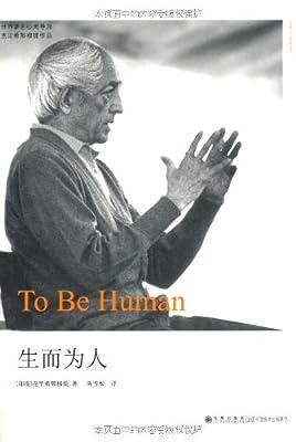 生而为人.pdf
