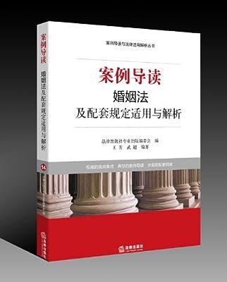 案例导读:婚姻法及配套规定适用与解析.pdf