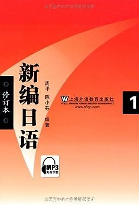 新编日语.pdf