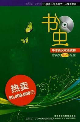 书虫•牛津英汉双语读物:6级.pdf