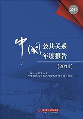 中国公共关系年度报告.pdf