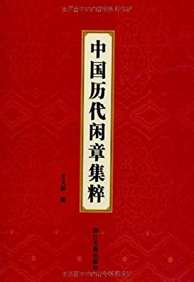 中国历代闲章集粹.pdf