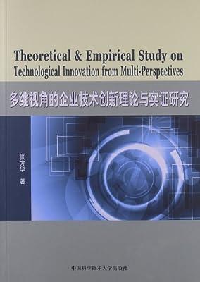 多维视角的企业技术创新理论与实证研究.pdf