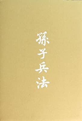 孙子兵法连环画.pdf