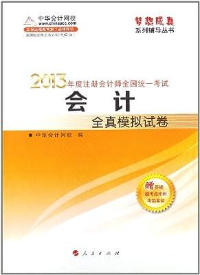 梦想成真系列辅导丛书•注册会计师统一考试:会计全真模拟试卷.pdf