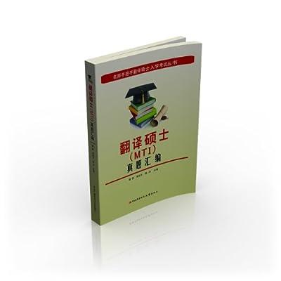 翻译硕士真题汇编.pdf