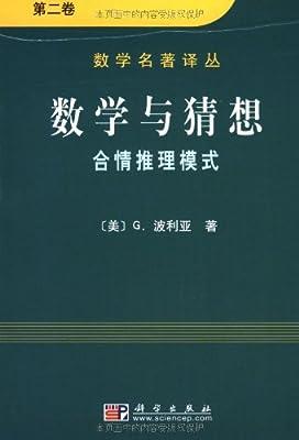 数学与猜想.pdf