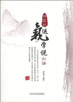 任应秋运气学说六讲.pdf