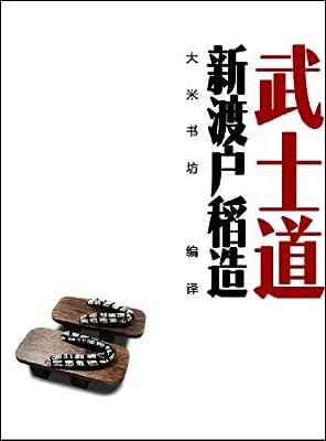 武士道 --.pdf
