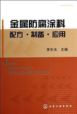 金属防腐涂料配方·制备·应用.pdf
