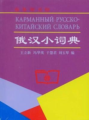 俄汉小词典.pdf
