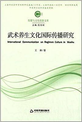 武术养生文化国际传播研究.pdf