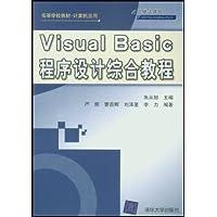 Visual Basic程序设计综合教程