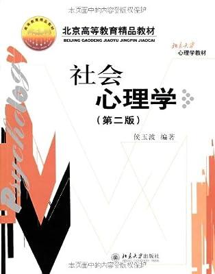 北京大学心理学教材•社会心理学.pdf