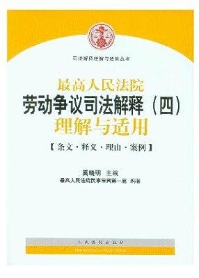 最高人民法院劳动争议司法解释 四 理解与适用2013年 奚晓明.pdf