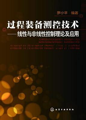 过程装备测控技术:线性与非线性控制理论及应用.pdf