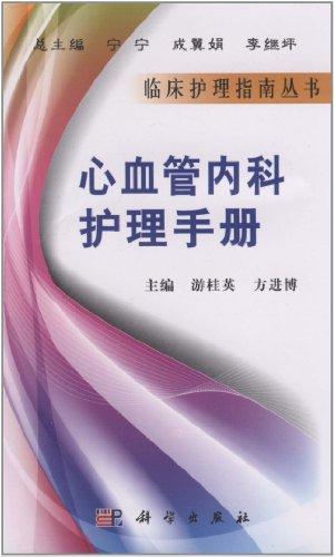 心血管内科护理手册