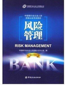 2013年银行从业资格考试教材-风险管理 附赠资料.pdf