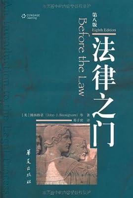 法律之门.pdf