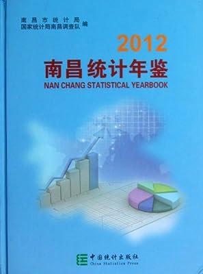 南昌统计年鉴2012.pdf