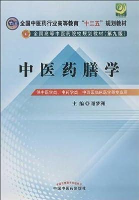 中医药膳学.pdf