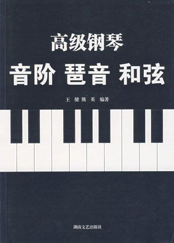高级钢琴音阶琶音和弦图片