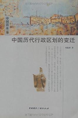 中国读本:中国历代行政区划的变迁.pdf
