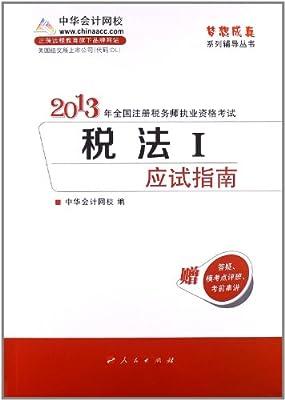 梦想成真系列辅导丛书•全国注册税务师执业资格考试:税法1应试指南.pdf