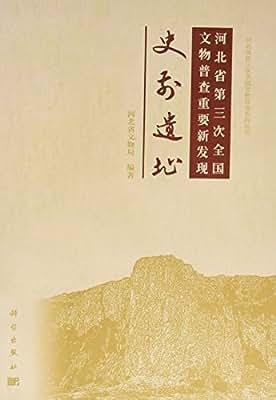 河北省第三次全国文物普查重要新发现——史前遗址.pdf