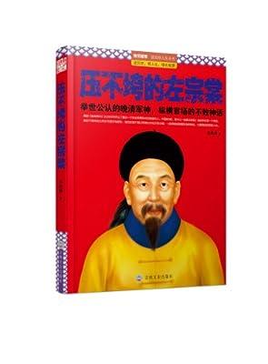 压不垮的左宗棠.pdf