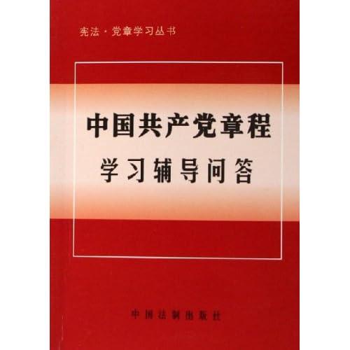 中国共产党章程学习辅导问答/宪法党章学习丛书