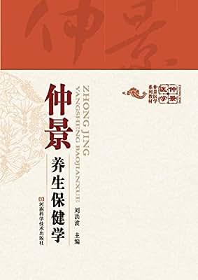 仲景养生保健学.pdf